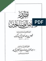 Tathriz Riyadh Shalihin