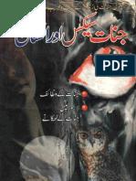 (Evils) Jinnat Sex Aur Insan by Nagi B.a Up loaded by Mian Muhammad Ashfaq