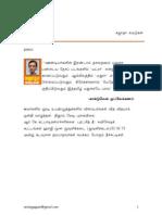 Nakaram Sujatha