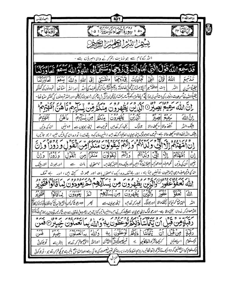 Understand Quran Word By Word In Urdu