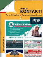 справочник KONTAKT 2005. СПб и ЛО. 1(13)