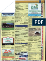 справочник KONTAKT 2005. СПб и ЛО. 4(13)