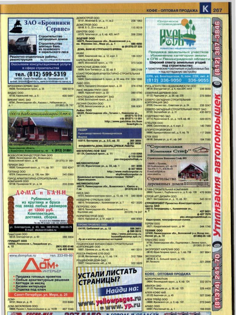справочник KONTAKT 2005. СПб и ЛО. 4(13) a47c4a8bd26