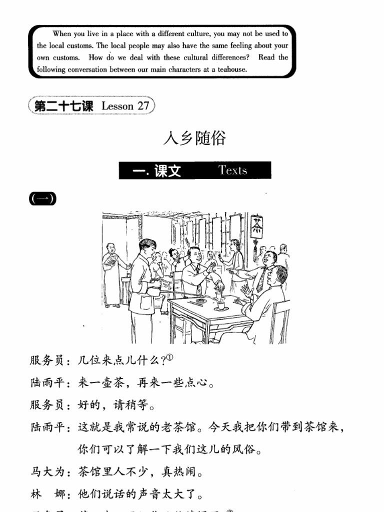 Workbooks new practical chinese reader 2 workbook : NPCR 3.pdf