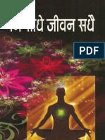 "मन साधे जीवन सधे -""Munn Saadhey Jeevan Saddhey"" (Hindi)"