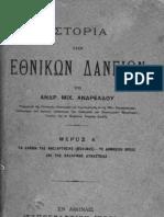 Ανδρέας Ανδρεάδης, Ιστορία των Εθνικών Δανείων (1904) Α'