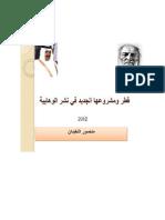 قطر والوهابية