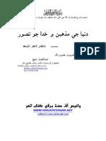 Dunya Ji Mazhaban Main Khuda - Zakir Naik