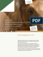 Влад Головач-Дизайн ползовательского интерфейса-2010.pdf