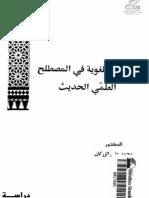 الجهود اللغوية في المصطلح العلمي الحديث .. محمد علر الزركان