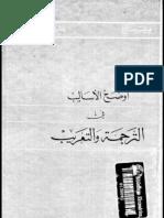 أوضح الاساليب في الترجمة والتعريب.pdf
