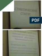 Anes - Sem 2 Lecture 06