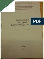 TB Tuberculin Diagnostics Metodishka