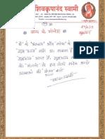 35 Anushthan Message 27.02.2013