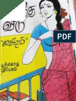 85435961 Adutha Veedu Lakshmi