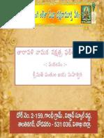 nakshatra namaka taravali - phalitalu