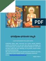 00 Bhagavad Gita V03