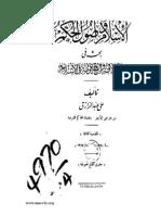 الإسلام وأصول الحكم .. على عبدالرازق