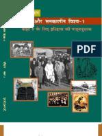 History 9 Hindi