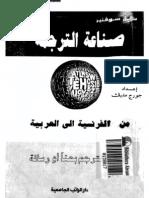 صناعة الترجمة من الفرنسية للعربية جورج مدبك.pdf