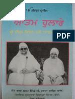 Atam Hularay By Sant Karam Singh Ji Bhikhee Wale