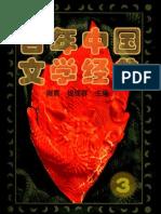 百年中国文学经典
