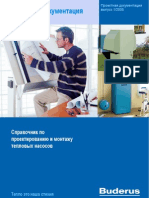 ТН, Справочник по проектированию и монтажу тепловых насосов  Buderus 2005