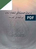 اثر الترجمة على النحو والعربية