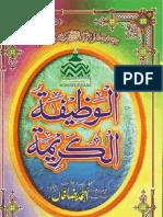Al-Wazifatul-Karimah Urdu Islamic Wazaif Book by Ala Hazrat