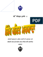 Sikh Rehat Punjabi