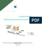 Коммутаторы локальных сетей D-Link.v4.12.pdf