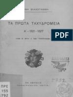 Τα πρώτα ταχυδρομεία.pdf