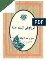 كتاب الزواج في الإسلام عبادة