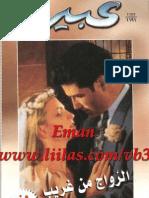 1191-الزواج من غريب- روايات عبير