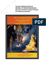 The  Mahartha-manjari of Mahesvaranada - English Translation by Professor Satya Prakash Singh and Swami Mahesvarananda