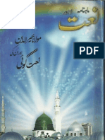 Maulana Khair Uddin Naat No by Raja Rasheed Mahmood