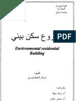 1.بحث بعنوان مشروع سكن بيئي