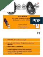 ΕΞΩΣΤΡΕΦΕΙΑ_Δρ ΓΙΑΝΝΗΣ ΚΡΙΤΣΩΤΑΚΙΣ .pdf