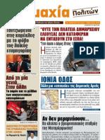 ΕΦΗΜΕΡΙΔΑ ΤΟΥ ΒΟΥΖΑ Νο 8.pdf
