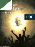 Yuva Pidi Ko Ujjwal Bhavishya Ka Maargdarshan (Book of Quotes in Hindi) - authored by Acharya Shriram Sharma