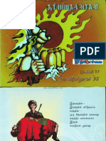 Suriya puthalvarkal- heros day 1995