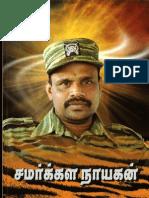 Brigadier Balraj reserved hero