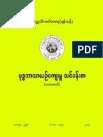 တကၠသီလဟိတဓရ-ဗုဒၶဘာသာယဥ္ေက်းမႈသင္ခန္းစာ-ပထမဆင့္.pdf