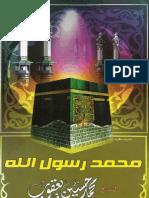 49-محمد رسول الله-يعقوب