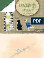 O Believers (Urdu)