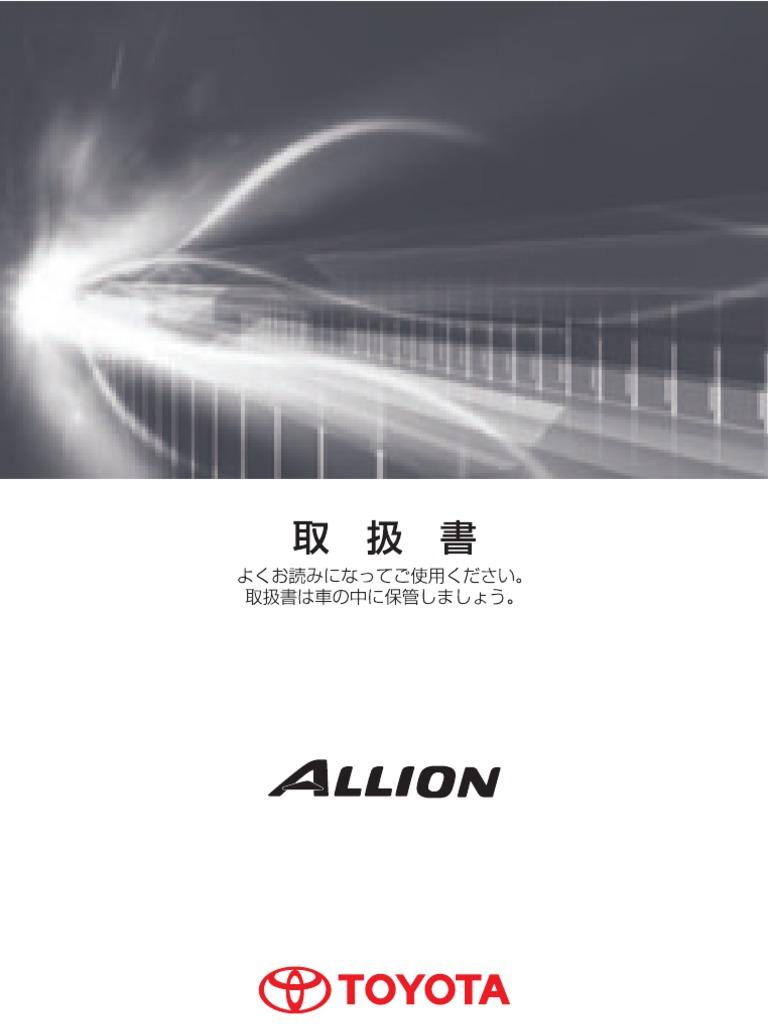 allion manual book english seat belt lock security device rh scribd com Toyota Allion 2012 toyota allion 2011 english user manual