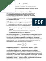 Лекция 19-21по дисципине ЛСА.docx