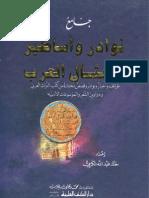نوادر وأساطير وأمثال العرب