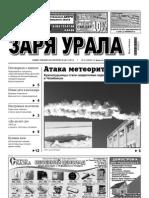 21_02_13_чт