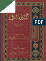 Tafseer e Safi Vol 1